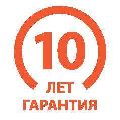 10 лет гарантии на смеситель