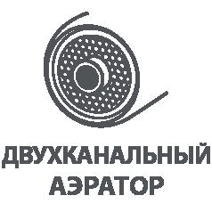 Двухканальный аэратор