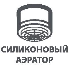 Силиконовый аэратор Neoperl