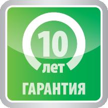 Гарантия 10 лет