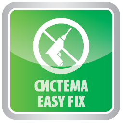 Система Easy Fix