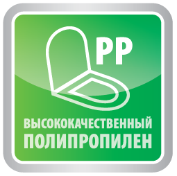 Высококачественный полипропилен