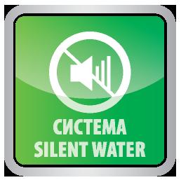 Система Silent Water